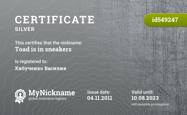 Certificate for nickname Toad is in sneakers is registered to: Хибученко Василия