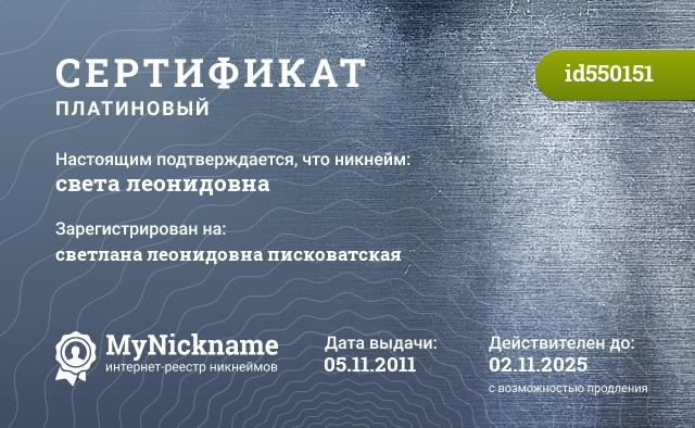 Сертификат на никнейм света леонидовна, зарегистрирован на писковатская светлана леонидовна