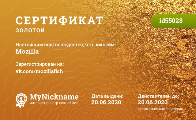 Certificate for nickname Mozilla is registered to: Mozilla