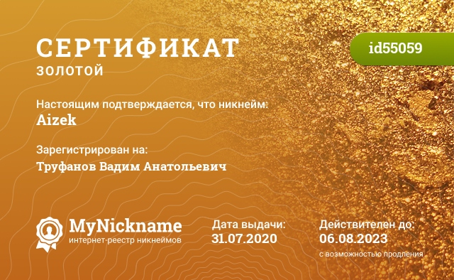 Certificate for nickname Aizek is registered to: https://vk.com/id322546067