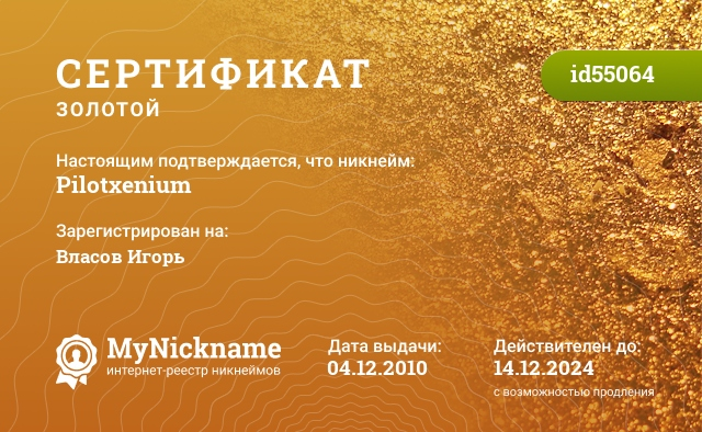 Certificate for nickname Pilotxenium is registered to: Власов Игорь