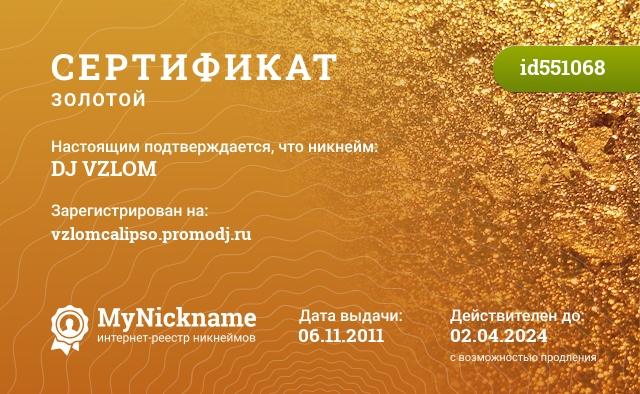 Сертификат на никнейм DJ VZLOM, зарегистрирован на vzlomcalipso.promodj.ru