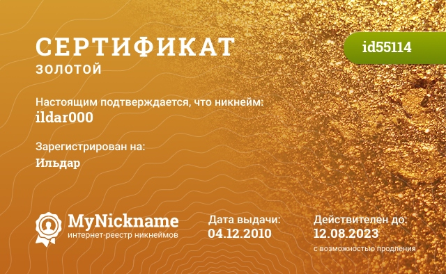 Certificate for nickname ildar000 is registered to: Ильдар