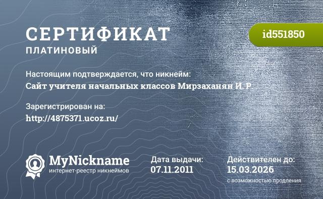 Сертификат на никнейм Сайт учителя начальных классов Мирзаханян И. Р., зарегистрирован на http://4875371.ucoz.ru/