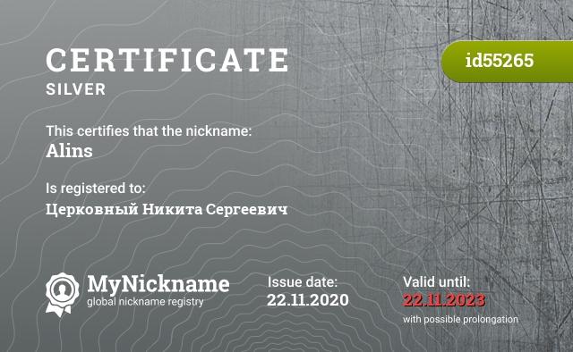 Certificate for nickname Alins is registered to: Церковный Никита Сергеевич