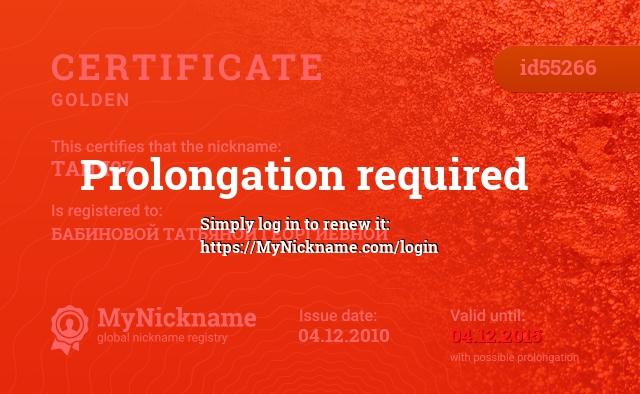 Certificate for nickname ТАНЯ07 is registered to: БАБИНОВОЙ ТАТЬЯНОЙ ГЕОРГИЕВНОЙ