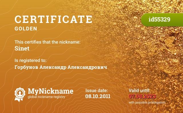 Certificate for nickname Sinet is registered to: Горбунов Александр Александрович