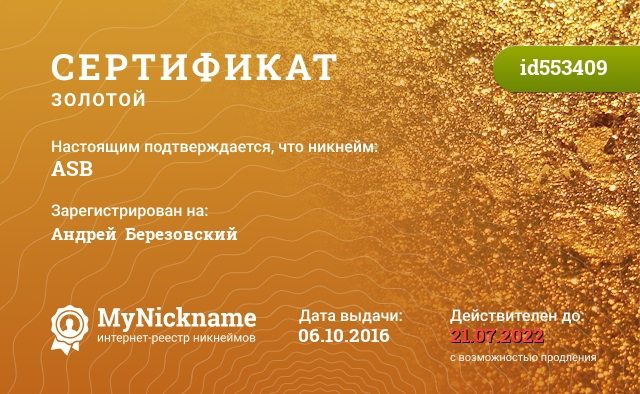 Сертификат на никнейм ASB, зарегистрирован на Андрей  Березовский