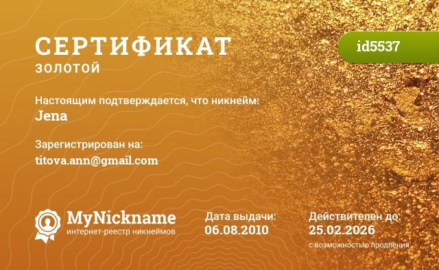 Certificate for nickname Jena is registered to: titova.ann@gmail.com