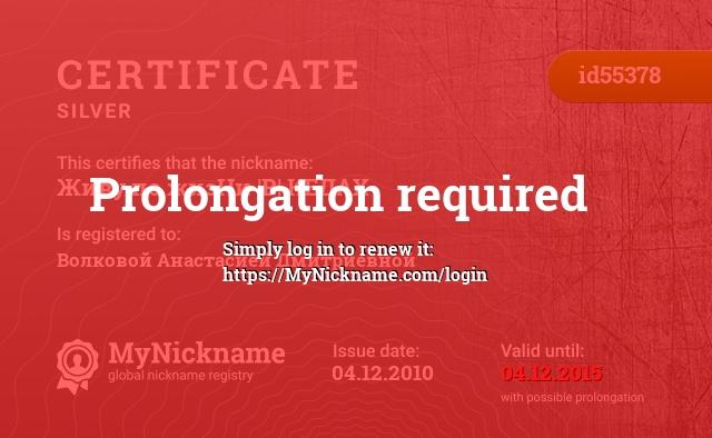 Certificate for nickname Живу по жизНи  В  КЕДАХ is registered to: Волковой Анастасией Дмитриевной