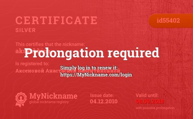 Certificate for nickname aksyshkina is registered to: Аксеновой Анастасией Валентиновной