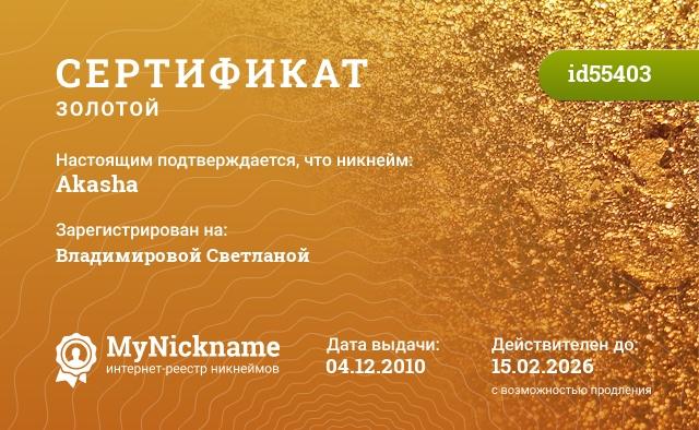 Certificate for nickname Akasha is registered to: Владимировой Светланой