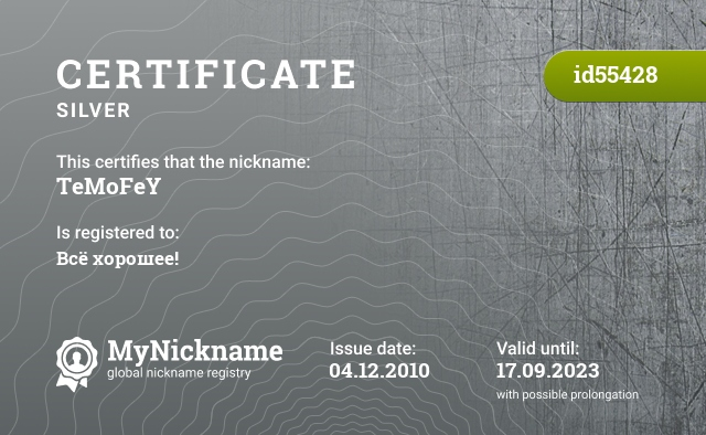 Certificate for nickname TeMoFeY is registered to: Всё хорошее!