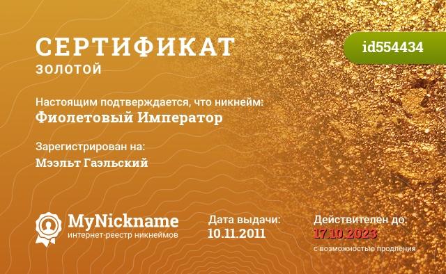 Сертификат на никнейм Фиолетовый Император, зарегистрирован на Мэя Гаэльского