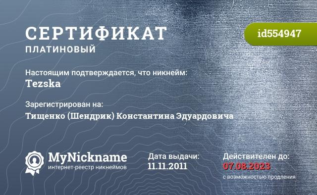 Сертификат на никнейм Tezska, зарегистрирован на Тищенко (Шендрик) Константина Эдуардовича