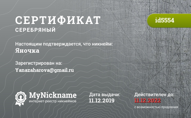 Certificate for nickname Яночка is registered to: срок давности 228.4