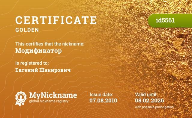 Certificate for nickname Модификатор is registered to: Евгений Шакирович