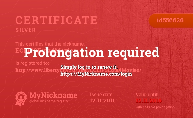 Certificate for nickname ECLIPSEgta4Movies is registered to: http://www.libertycity.ru/user/ECLIPSEgta4Movies/