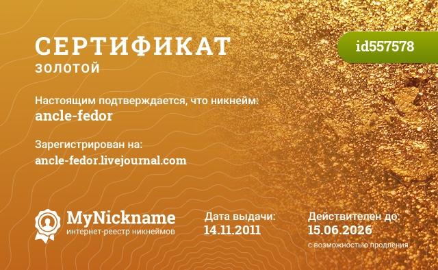 Сертификат на никнейм ancle-fedor, зарегистрирован на ancle-fedor.livejournal.com