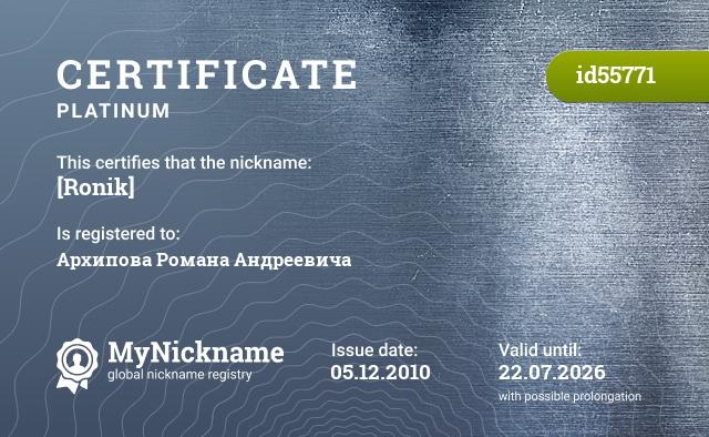 Certificate for nickname [Ronik] is registered to: Архипова Романа Андреевича