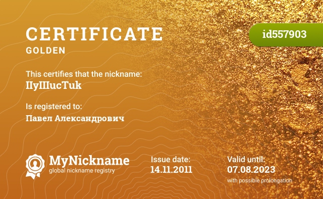 Certificate for nickname IIуIIIucTuk is registered to: Павел Александрович