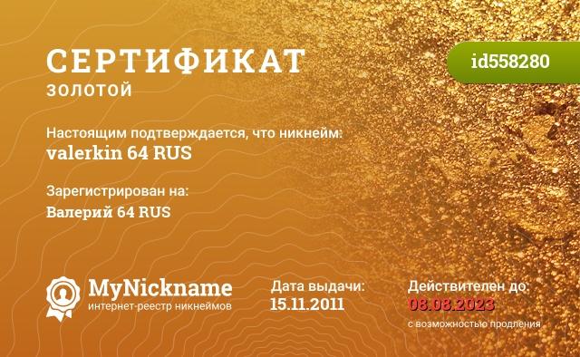 Сертификат на никнейм valerkin 64 RUS, зарегистрирован на Валерий 64 RUS