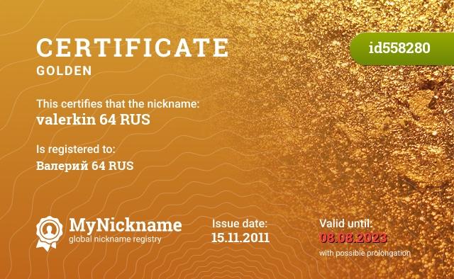 Certificate for nickname valerkin 64 RUS is registered to: Валерий 64 RUS
