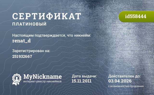 Сертификат на никнейм renat_d, зарегистрирован на 251932667