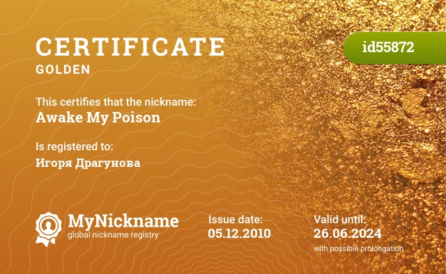 Certificate for nickname Awake My Poison is registered to: Игоря Драгунова