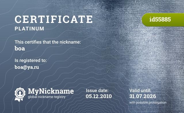 Certificate for nickname boa is registered to: boa@ya.ru