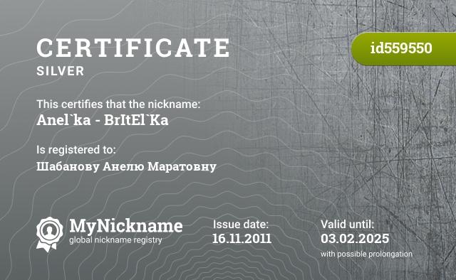 Certificate for nickname Anel`ka - BrItEl`Ka is registered to: Шабанову Анелю Маратовну