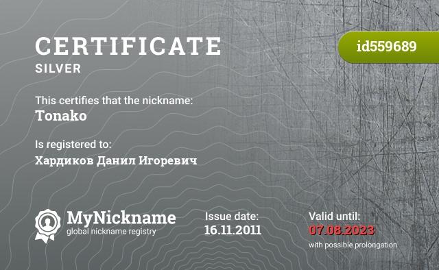 Certificate for nickname Tonako is registered to: Хардиков Данил Игоревич