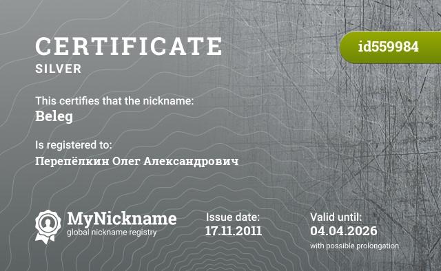 Certificate for nickname Beleg is registered to: Перепёлкин Олег Александрович