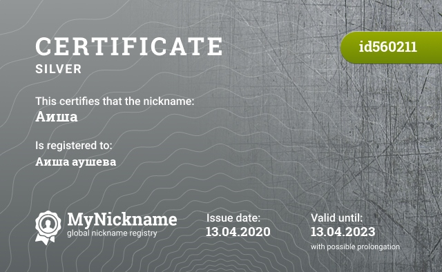 Certificate for nickname Аиша is registered to: Аиша аушева