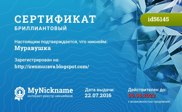 Сертификат на никнейм Муравушка, зарегистрирован на http://irenmurava.blogspot.com/