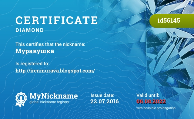 Certificate for nickname Муравушка is registered to: http://irenmurava.blogspot.com/