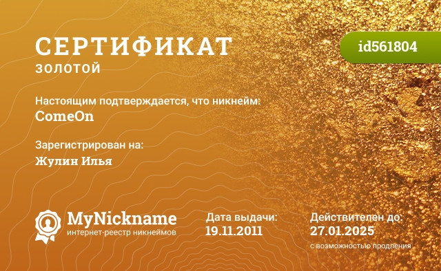 Сертификат на никнейм ComeOn, зарегистрирован на Жулин Илья