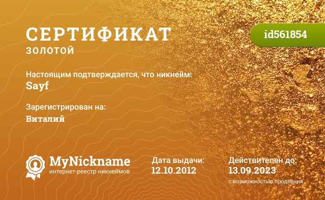 Сертификат на никнейм Sayf, зарегистрирован на Виталий