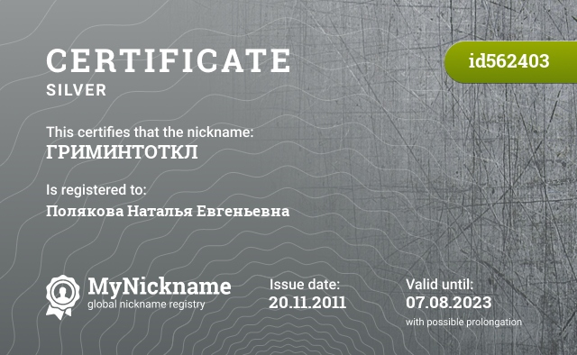 Certificate for nickname ГРИМИНТОТКЛ is registered to: Полякова Наталья Евгеньевна