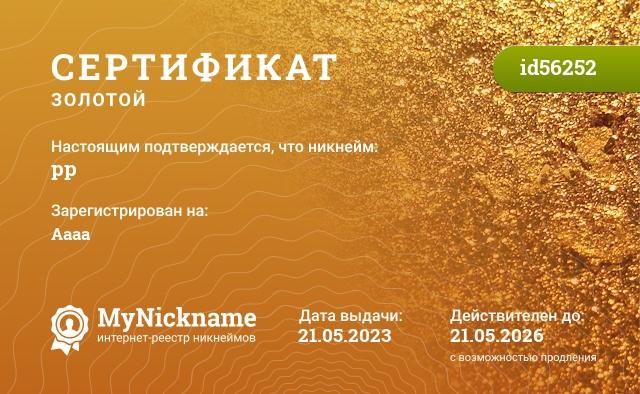 Сертификат на никнейм рр, зарегистрирован на ррр