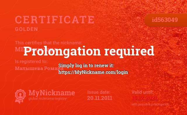 Certificate for nickname MEGAпыхарь is registered to: Малышева Романа