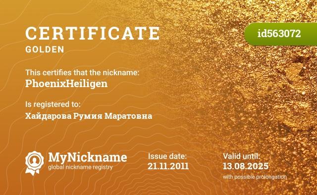 Certificate for nickname PhoenixHeiligen is registered to: Хайдарова Румия Маратовна