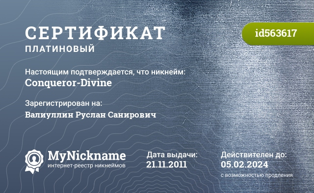 Сертификат на никнейм Conqueror-Divine, зарегистрирован на Валиуллин Руслан Санирович