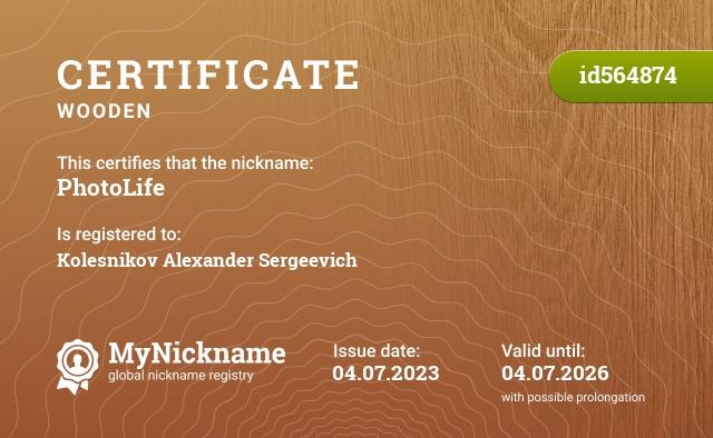 Certificate for nickname PhotoLife is registered to: Данилкин Артём Валерьевич