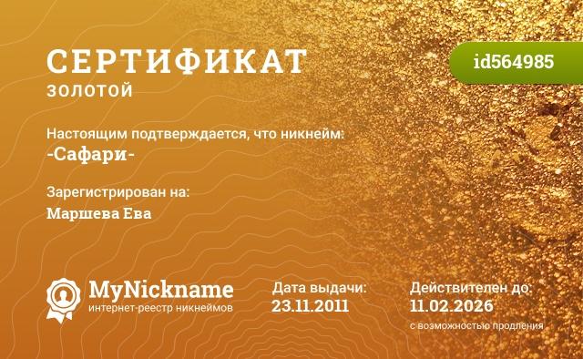 Сертификат на никнейм -Сафари-, зарегистрирован на Маршева Ева