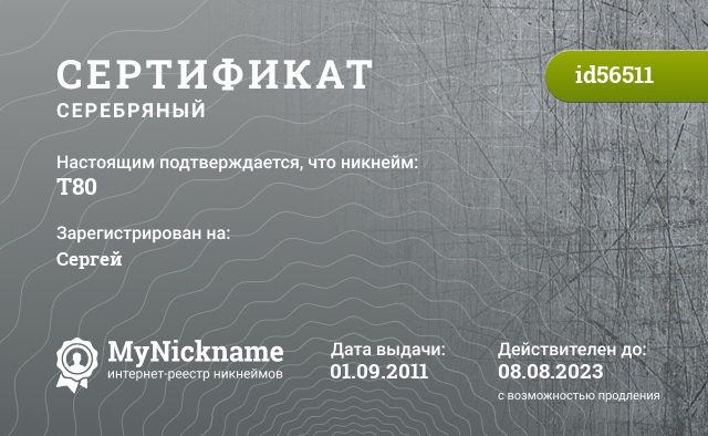 Certificate for nickname T80 is registered to: Сергей