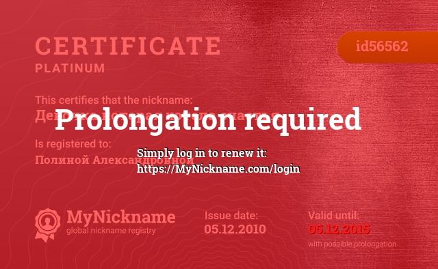 Certificate for nickname Девочка,которая хотела счастья is registered to: Полиной Александровной