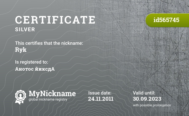 Certificate for nickname Ryk is registered to: Анотос йиксдА