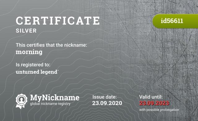 Certificate for nickname morning is registered to: unturned legend`