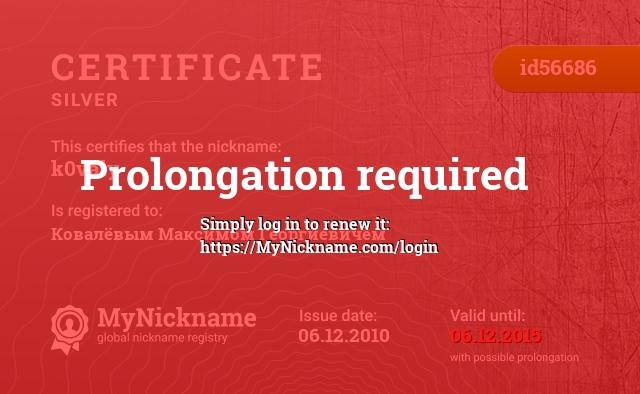 Certificate for nickname k0valy is registered to: Ковалёвым Максимом Георгиевичем
